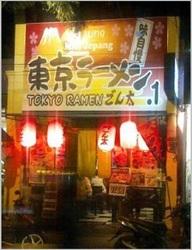 東京ラーメンごん太.jpg